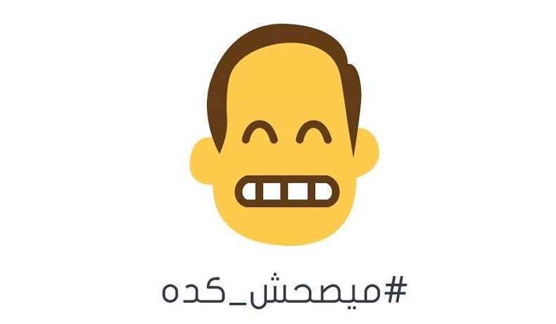 This Harmless Looking Emoji Is Causing Serious Trouble For